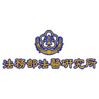 法務部法醫研究所